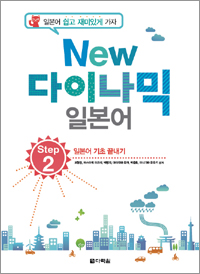 New 다이나믹 일본어 Step 2