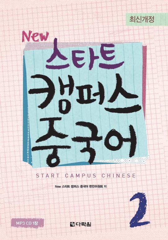 New 스타트 캠퍼스 중국어 2 (최신개정)