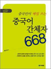 중국어 간체자 668