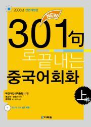 New 301구로 끝내는 중국어회화 上 (세트 - 책+CD)
