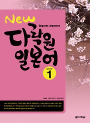 New 다락원 일본어 Step 1