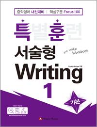 특별훈련 서술형 Writing 1