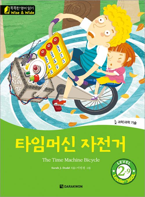 똑똑한 영어 읽기 Wise & Wide 2-9. 타임머신 자전거(The Time Machine Bicycle)