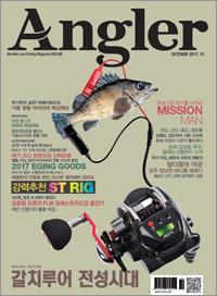 Angler 2017년 10월호