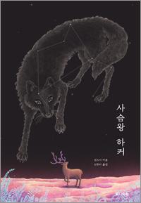 선스시 동물동화 1 사슴왕 하커