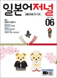 월간 일본어 저널 2018년 6월호