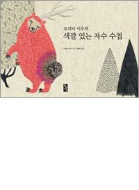 모리타 미우의 색깔 있는 자수 수첩