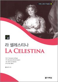 다락원 스페인어 학습문고 ① 라 셀레스티나