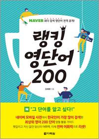 네이버 최다 검색 영단어 전격 공개! 랭킹 영단어 200