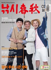 월간 낚시춘추 2018년 7월호
