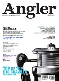 Angler 2018년 7월호