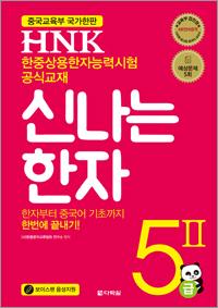 <span style='color:#ed600a'> [도서] </span> HNK 한자능력시험 신나는 한자 5Ⅱ급