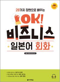 <3rd EDITION> 28가지 장면으로 배우는 OK! 비즈니스 일본어 회화