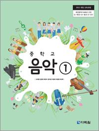 (2015개정 교육과정) 중학교 음악①