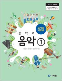 (2015개정 교육과정) 중학교 음악① 지도서