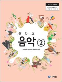 (2015개정 교육과정) 중학교 음악②