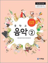 (2015개정 교육과정) 중학교 음악② 지도서