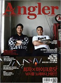 Angler 2018년 9월호