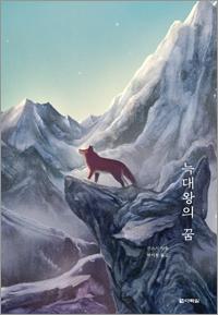 선스시 동물동화 5 늑대왕의 꿈