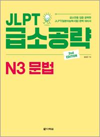 (2nd EDITION) JLPT 급소공략 N3 문법