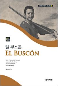 다락원 스페인어 학습문고 ② 엘 부스콘