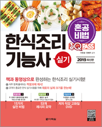 2019 한식조리기능사 실기 원큐패스