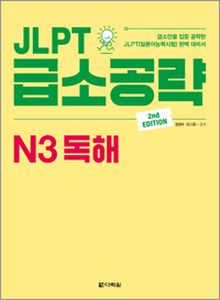 <span style='color:#ed600a'> [도서] </span> (2nd EDITION) JLPT 급소공략 N3 독해