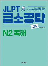 <span style='color:#ed600a'> [도서] </span> (2nd EDITION) JLPT 급소공략 N2 독해