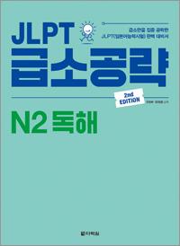<span style='color:#ed600a'> [도서] </span> (2nd EDITION) JLPT 급소공략 N2 독해
