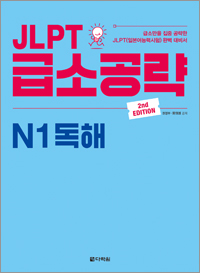 <span style='color:#ed600a'> [도서] </span> (2nd EDITION) JLPT 급소공략 N1 독해