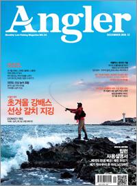 Angler 2018년 12월호