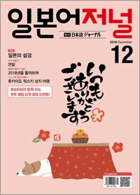 월간 일본어 저널 2018년 12월호