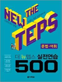 The NEW TEPS 실전연습 500 문법•어휘