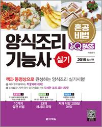 2019 양식조리기능사 실기 원큐패스