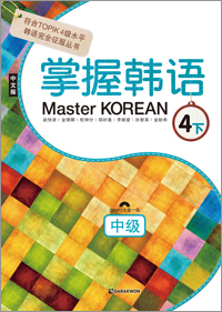 Master KOREAN 4-하 중급 (중국어판)