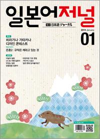 월간 일본어 저널 2019년 1월호