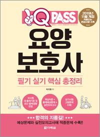 2019 요양보호사 필기실기 핵심 총정리 원큐패스