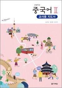(2015개정 교육과정) 고등학교 중국어Ⅱ 교사용 지도서