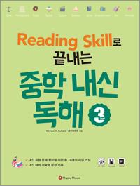 Reading Skill로 끝내는 중학내신독해 3