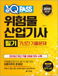 [2019 최신판] 위험물산업기사 필기 7년간 기출문제 원큐패스