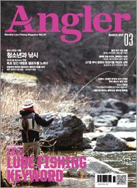 Angler 2019년 3월호