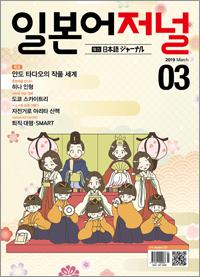 월간 일본어 저널 2019년 3월호