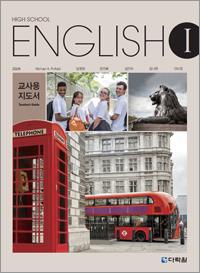 (2015개정 교육과정) High School English Ⅰ Teachers Guide