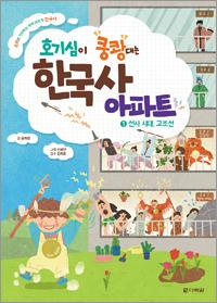 호기심이 쿵쾅대는 한국사 아파트