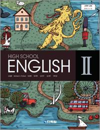 (2015 개정 교육과정) High School English Ⅱ