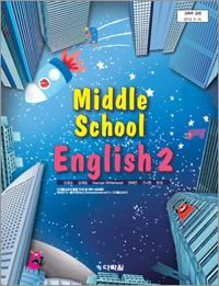(2015개정 교육과정) Middle School English 2