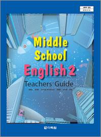 (2015개정 교육과정) Middle School English 2: Teachers Guide