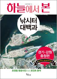 하늘에서 본 낚시터 대백과 경기/강원/충청편