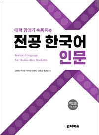 전공 한국어 - 인문
