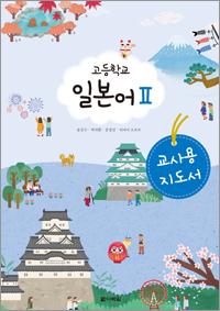(2015개정 교육과정) 고등학교 일본어Ⅱ 교사용 지도서